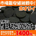 Ultra low carbohydrate! In calories, diet sugar, oil was cut and adsorbed free? Kata will be MAX! ホオリイ bamboo charcoal soymilk okara cookie Mannan with 100% fullness central nervous system stimulation by chewing well 400 g
