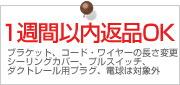 1���ְ�������OK(�֥饱�åȡ������ɡ��磻�䡼��Ĺ���ѹ�����������С����ץ륹���å��������ȥ졼���ѥץ饰���ŵ���оݳ�)