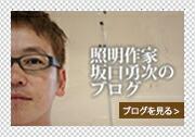 照明作家の坂口勇次のブログ