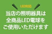 LED対応 当店の照明器具は全商品LED電球をご使用いただけます