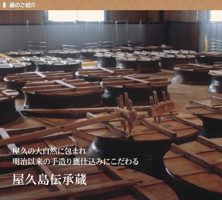 屋久島産手造り甕壷仕込み芋焼酎の原酒