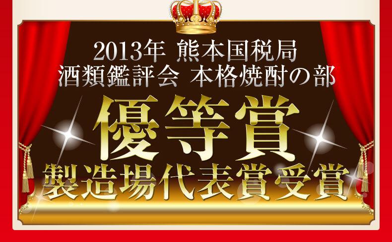 2007年 熊本国税局 酒類鑑評会 本格焼酎の部 製造場代表賞受賞