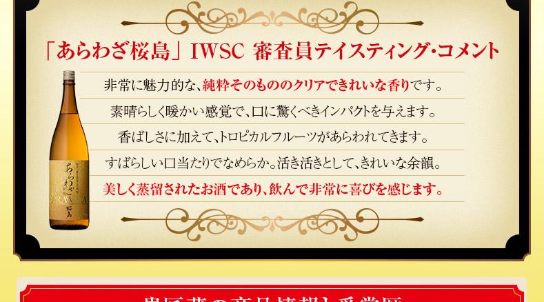 本坊酒造の世界が認めた鹿児島のお酒日本一セットはIWSCと製造場代表賞を受賞した逸品揃い