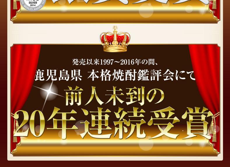 鹿児島県 本格焼酎鑑評会にて 前人未到の19年連続受賞