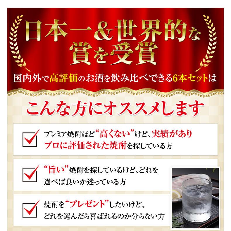 本坊酒造の本格受賞焼酎6本セットは6646円ラッピング込み送料無料