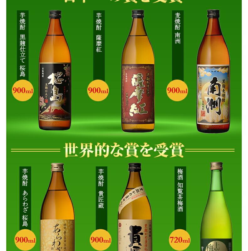 IWSC銅賞を受賞した本坊酒造の知覧茶梅酒