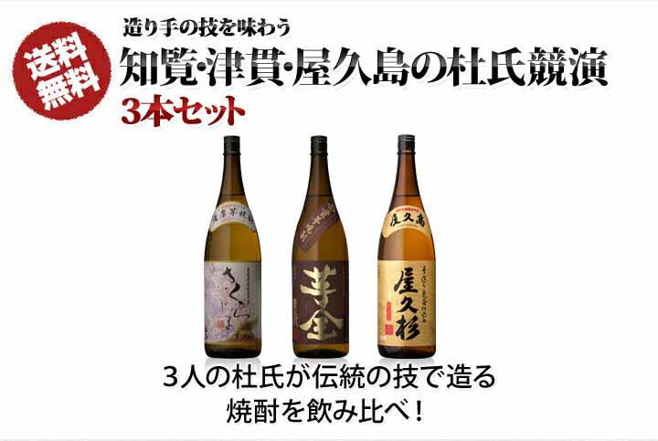 知覧・津貫・屋久島の杜氏競演3本セット