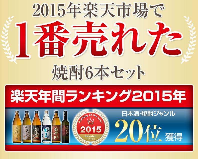 楽天年間ランキング 日本酒・焼酎ジャンル20位受賞「