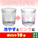 """Honbo distillery limited goods """"thank you glass blossom '"""