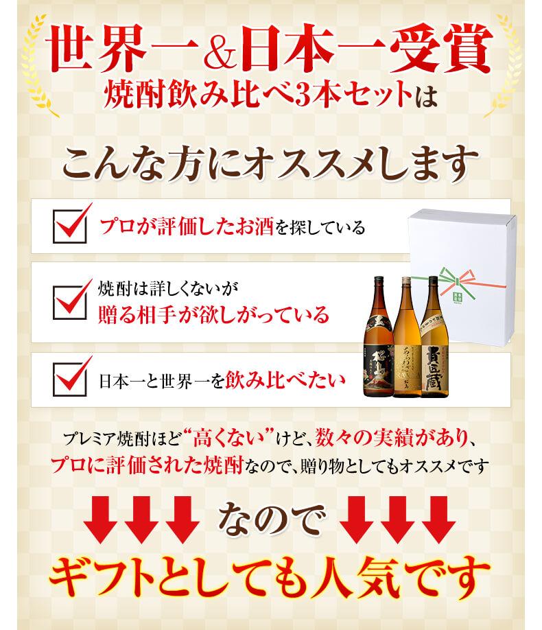 こんな方にオススメします プロが評価したお酒 日本一と世界一を飲み比べたい 数々の実績 贈り物 ギフトとしても人気です