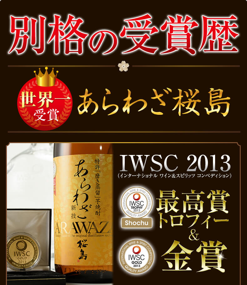 別格の受賞歴 世界一受賞 あらわざ桜島 IWSC 2013 最高賞 トロフィー & 金賞