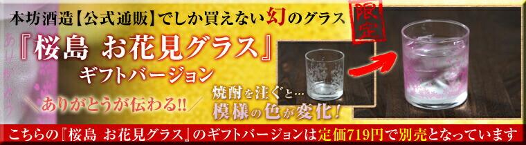 桜グラスありがとう