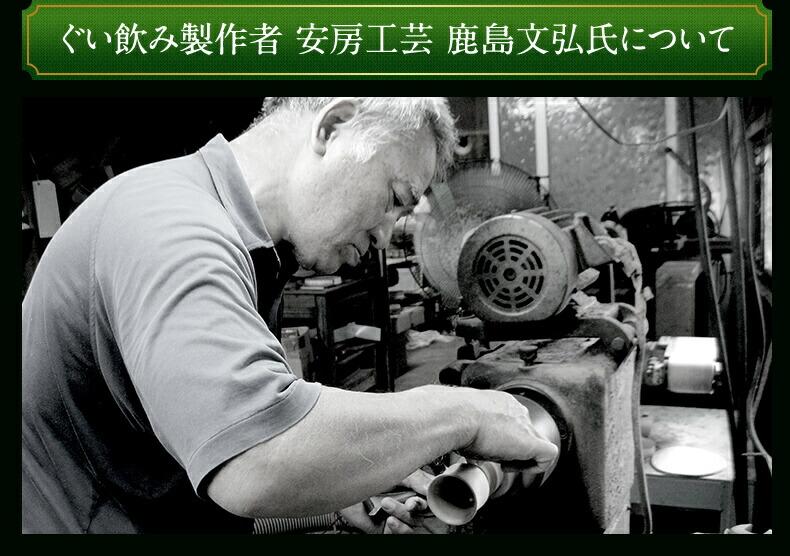 ぐい飲み製作者安房工芸鹿島文弘氏について