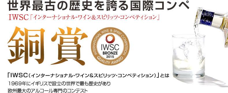 IWSC Ƽ�� 2015
