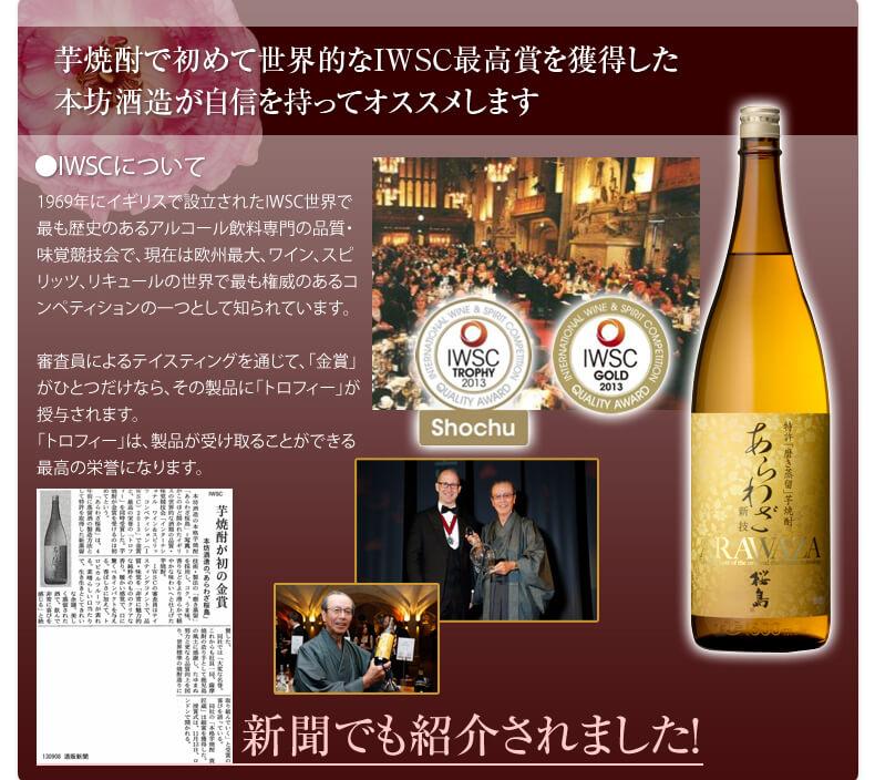 芋焼酎で初めて世界的な賞を獲得した本坊酒造がオススメします