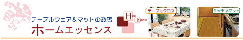 ホームエッセンス:テーブルクロス、フロアマット等のインテリアアイテムを販売