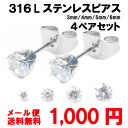 316 L stainless steel earrings ラウンドジュエル 3 / 4 / 5 / 6 mm past bags! fsp2124 fs3gm