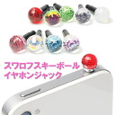 Swarovski ball earphone Jack auktn! fs2gm fs3gm