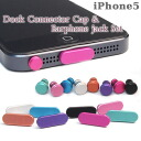 iPhone5 dock connector cap & earphone Jack set auktn! fs2gm fs3gm