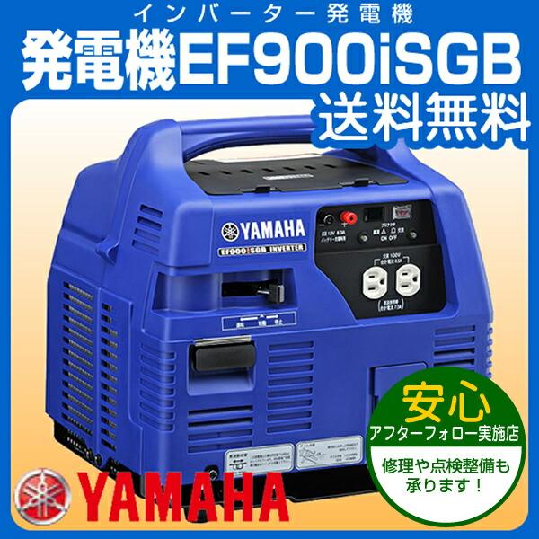 Yamaha EF900iSGB