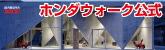 ホンダウォークオフィシャルホームページ