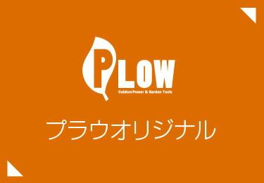 PLOW プラウオリジナル