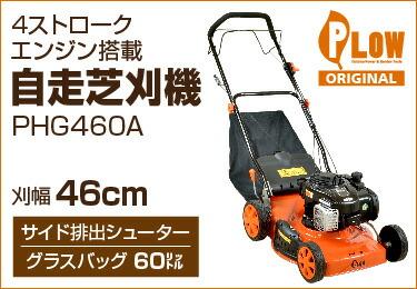 PLOW 自走芝刈機