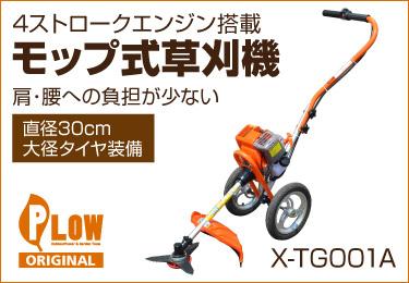 PLOW モップ式草刈機