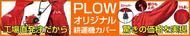 PLOWオリジナル耕運機カバー
