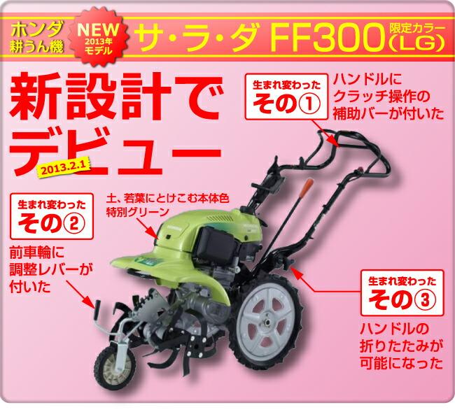 ホンダ耕運機ff300