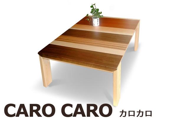 Takatatsu & Co. 高松辰雄商店 カロカロ こたつ