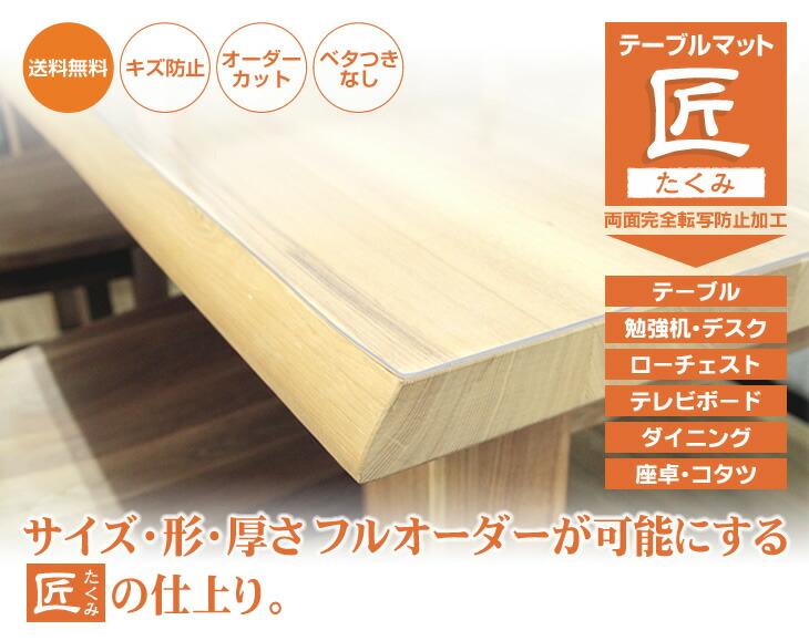 高級テーブルマット匠(たくみ)-takumi-角型