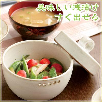 美味しい浅漬けすぐ出せる 陶器製 漬物 容器