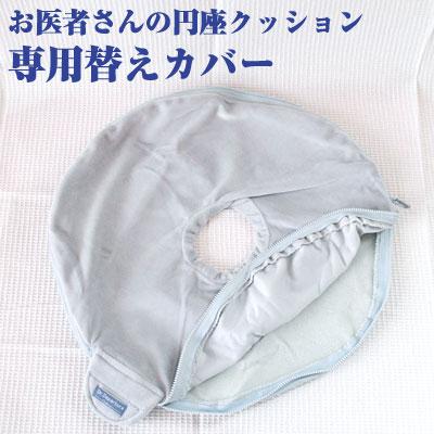 お医者さんの円座クッション 専用カバー ブルーグレー 【アルファックス】