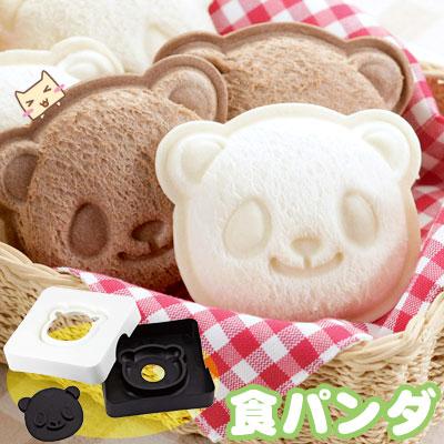 ランチパックサンドメーカー 食パンダ 【アーネスト】