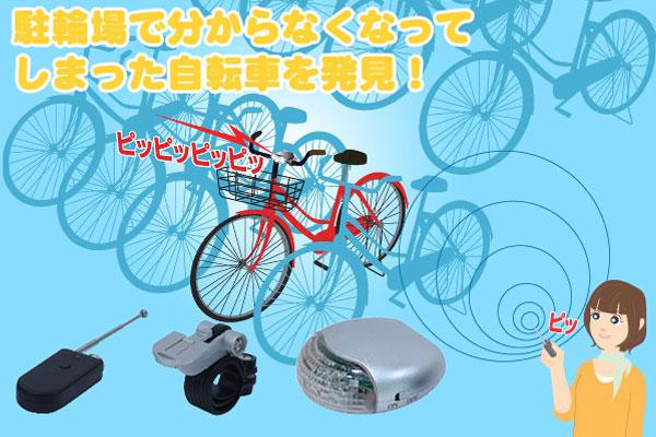 サイクルライトにもなる自転車発見器