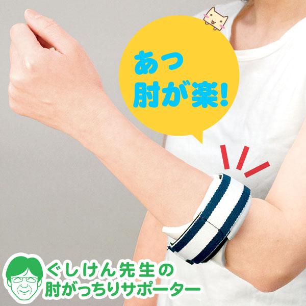ぐしけん先生の肘がっちりサポーター 【アルファックス】