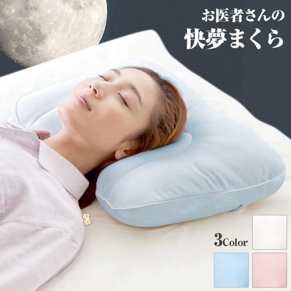 お医者さんの快夢まくら 【アルファックス】 (お医者さん 快眠 枕)