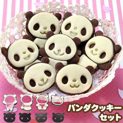 パンダクッキーセット【アーネスト】