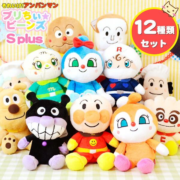 アンパンマン プリちぃビーンズS plus 12種類特別セット
