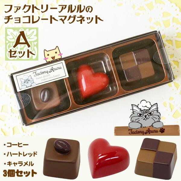 ファクトリーアルルのチョコレートマグネット Aセット