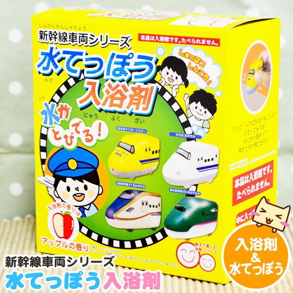 新幹線車両シリーズ 水てっぽう入浴剤