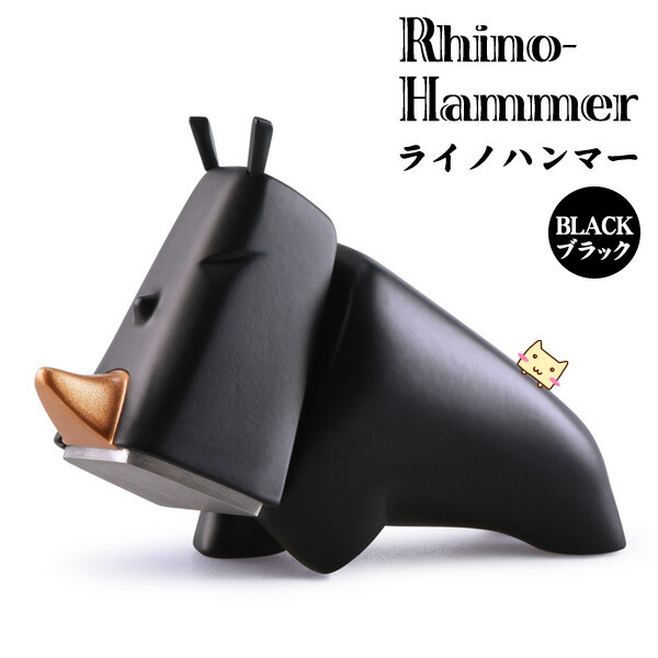 ライノハンマー ブラック