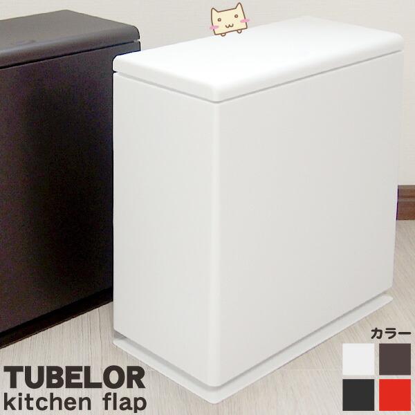 チューブラー キッチンフラップ リビングにぴったり!袋を隠せるゴミ箱