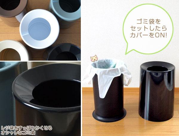 カバーをセットするとゴミ袋をすっぽり隠せます