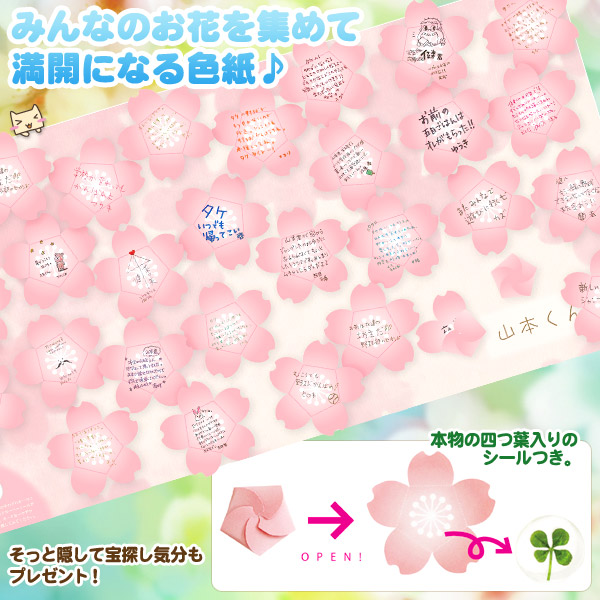 花咲く色紙 桜