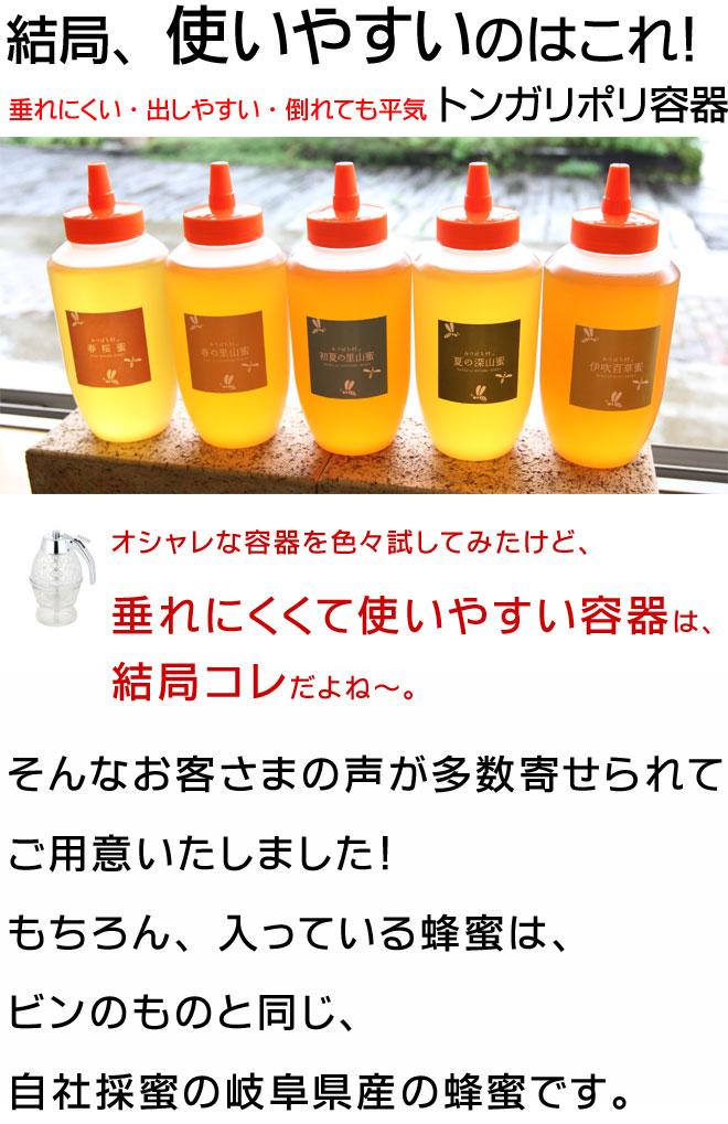 はちみつ(国産) ポリ容器1kg