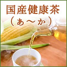 国産原料100%の健康茶(あ〜か)