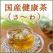 国産原料100%の健康茶(さ〜わ)