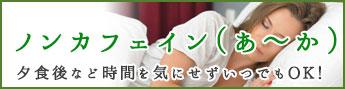 ノンカフェイン(あ〜か)